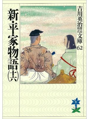 cover image of 新・平家物語(十六)
